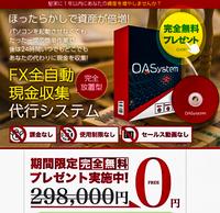 OASystem LP2.png