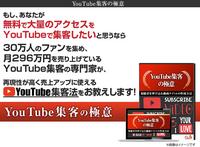 YouTube集客の極意LP1.png